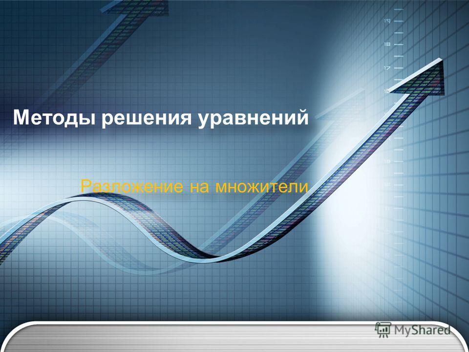 Методы решения уравнений Методы решения уравнений Разложение на множители