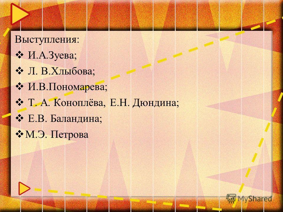 Выступления: И.А.Зуева; Л. В.Хлыбова; И.В.Пономарева; Т. А. Коноплёва, Е.Н. Дюндина; Е.В. Баландина; М.Э. Петрова