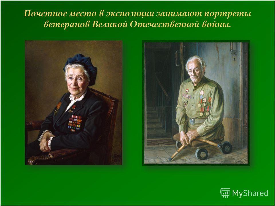 Почетное место в экспозиции занимают портреты ветеранов Великой Отечественной войны.