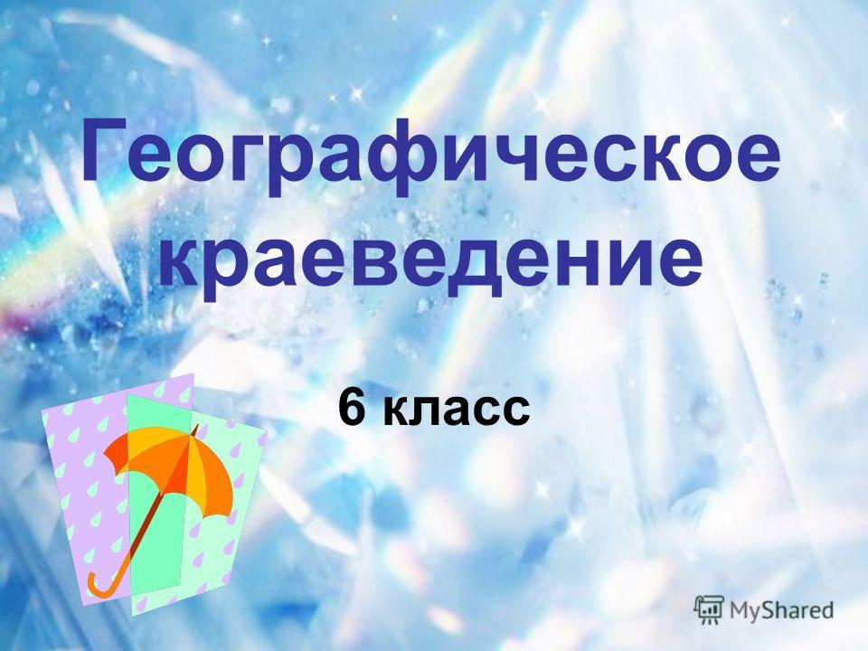 Географическое краеведение 6 класс
