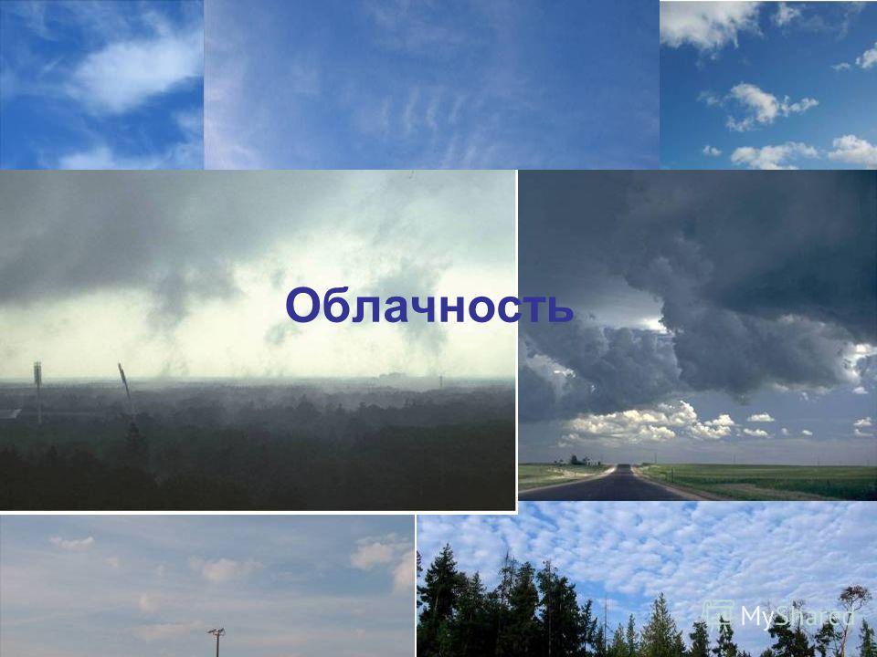 Облачность – количество облаков на небесном своде, выраженное в баллах, то есть в десятых долях покрытия неба. Облака – скопление взвешенных в атмосфере продуктов конденсации водяного пара Облачность