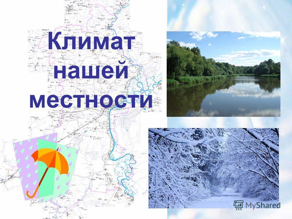 Климат нашей местности