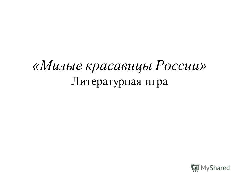 «Милые красавицы России» Литературная игра