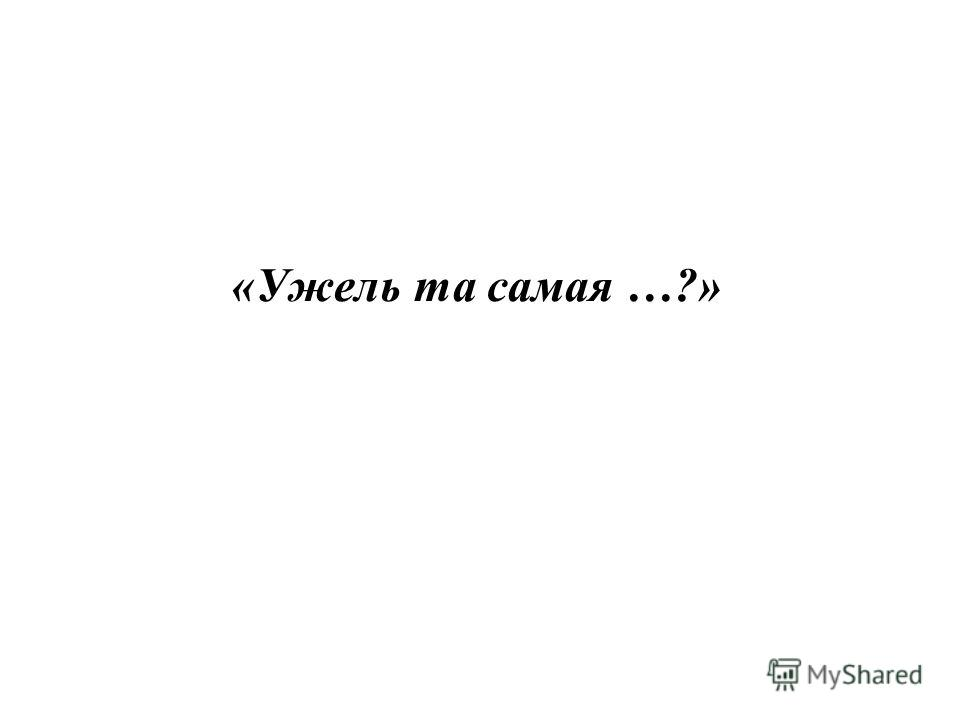 «Ужель та самая …?»