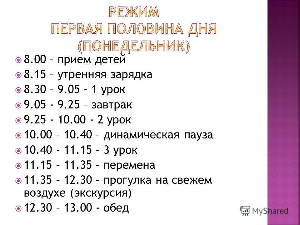 8.00 – прием детей 8.15 – утренняя зарядка 8.30 – 9.05 - 1 урок 9.05 - 9.25 – завтрак 9.25 - 10.00 - 2 урок 10.00 – 10.40 – динамическая пауза 10.40 - 11.15 – 3 урок 11.15 – 11.35 – перемена 11.35 – 12.30 – прогулка на свежем воздухе (экскурсия) 12.3