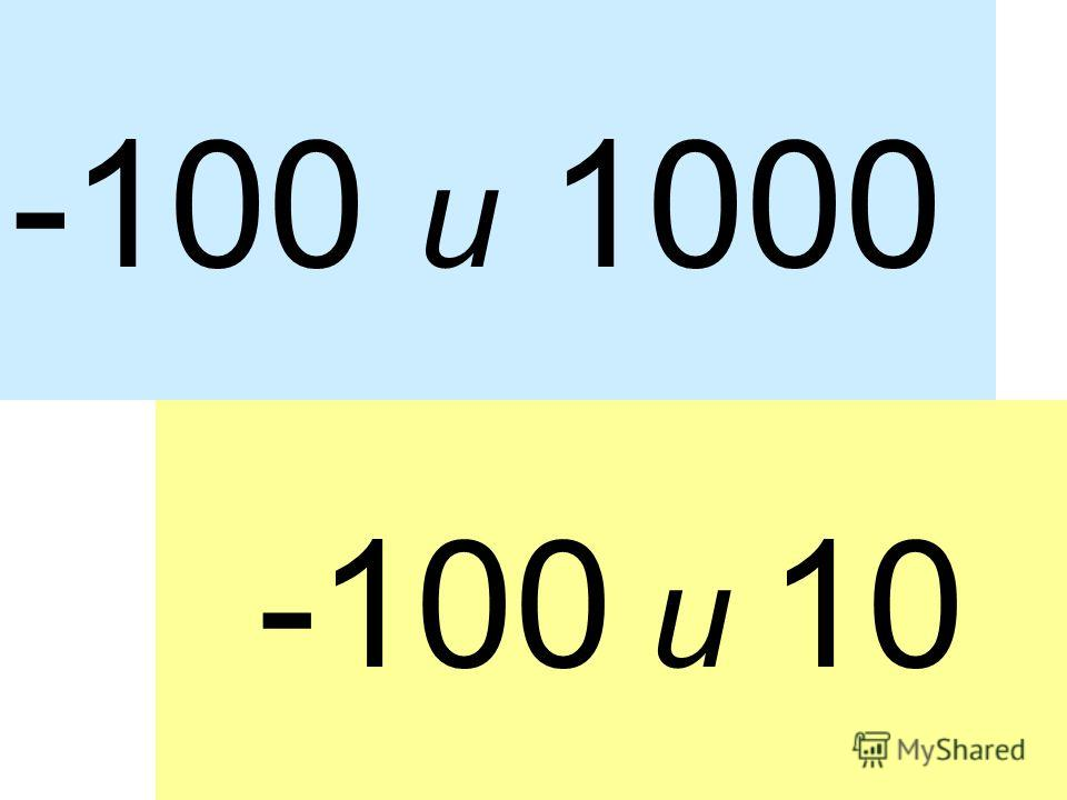 -100 и 1000 -100 и 10