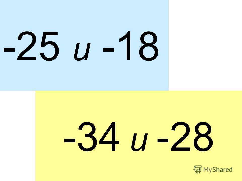 -25 и -18 -34 и -28