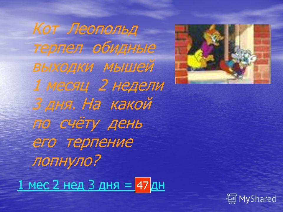 Незнайка сочинял стихи о своих друзьях 3 часа 17 минут. Сколько минут он занимался этой трудной работой ? 3 ч 17 мин= … мин 197
