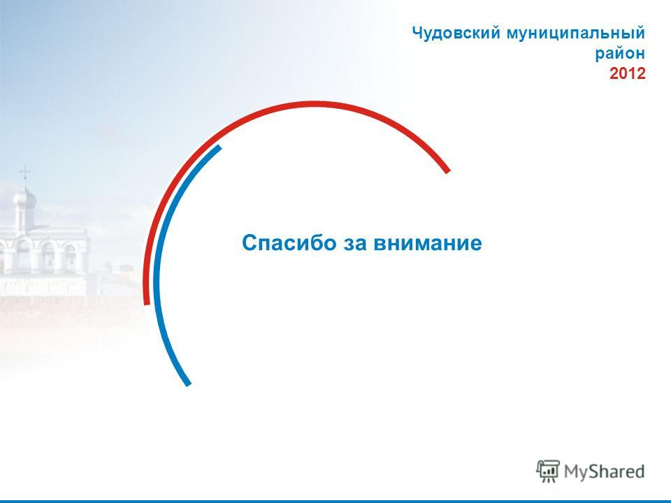18 Спасибо за внимание Чудовский муниципальный район 2012