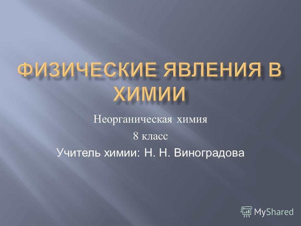 Неорганическая химия 8 класс Учитель химии: Н. Н. Виноградова