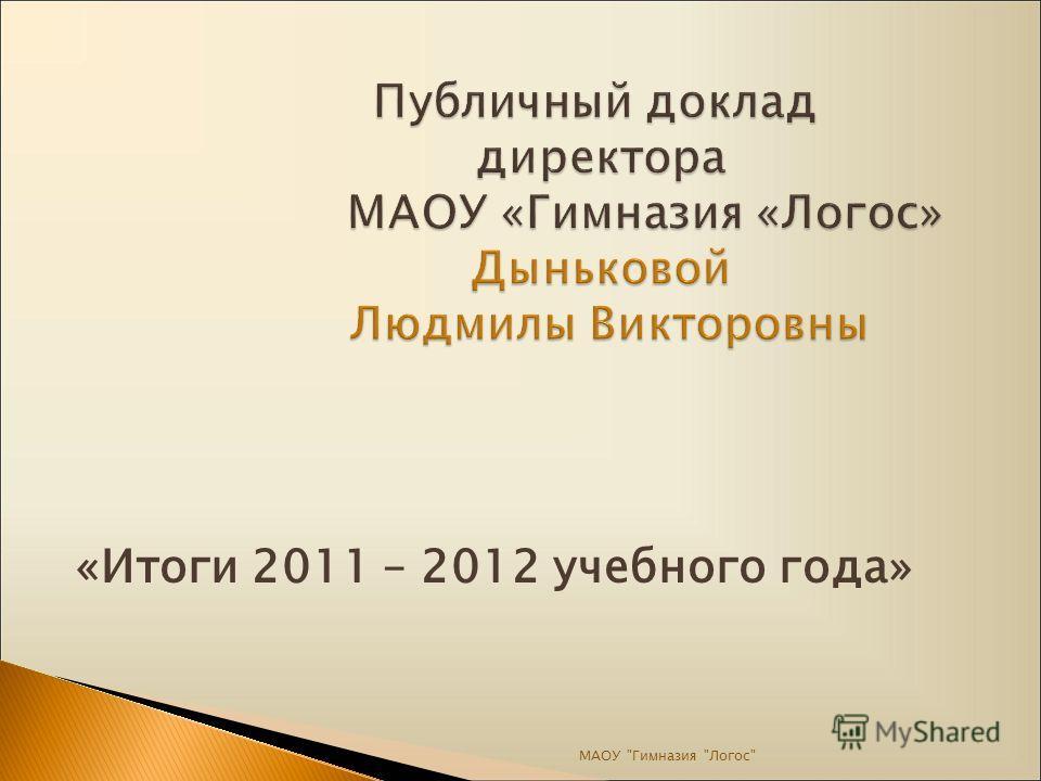 «Итоги 2011 – 2012 учебного года» МАОУ Гимназия Логос