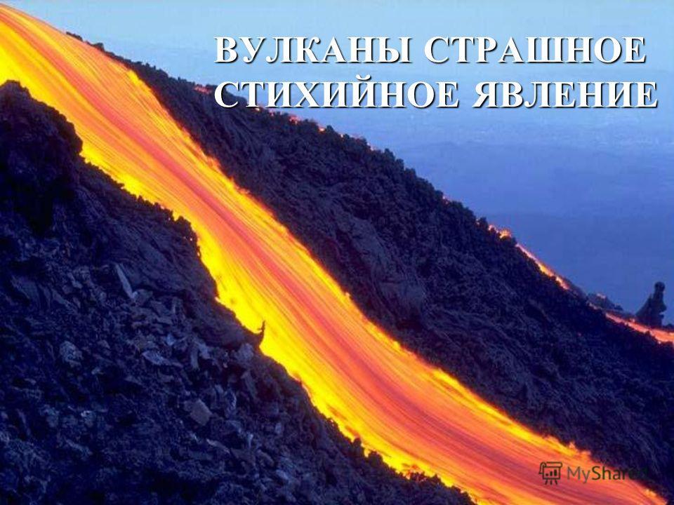 «Вулканы» Тема: «Вулканы»