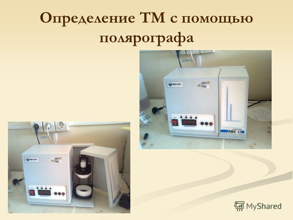 Определение ТМ с помощью полярографа