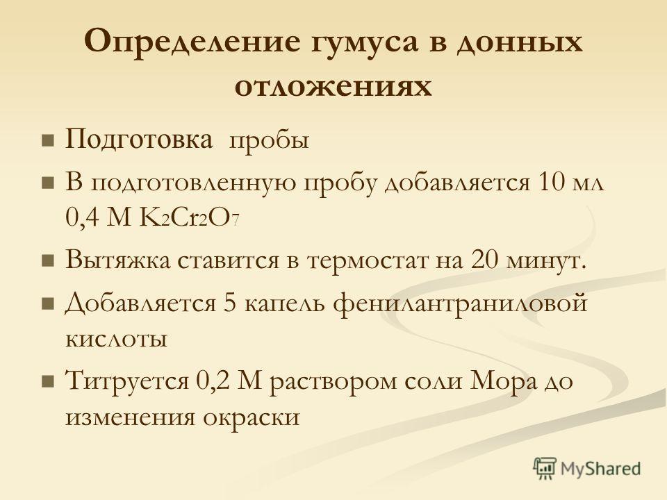 Определение гумуса в донных отложениях Подготовка пробы В подготовленную пробу добавляется 10 мл 0,4 М K 2 Cr 2 O 7 Вытяжка ставится в термостат на 20 минут. Добавляется 5 капель фенилантраниловой кислоты Титруется 0,2 М раствором соли Мора до измене
