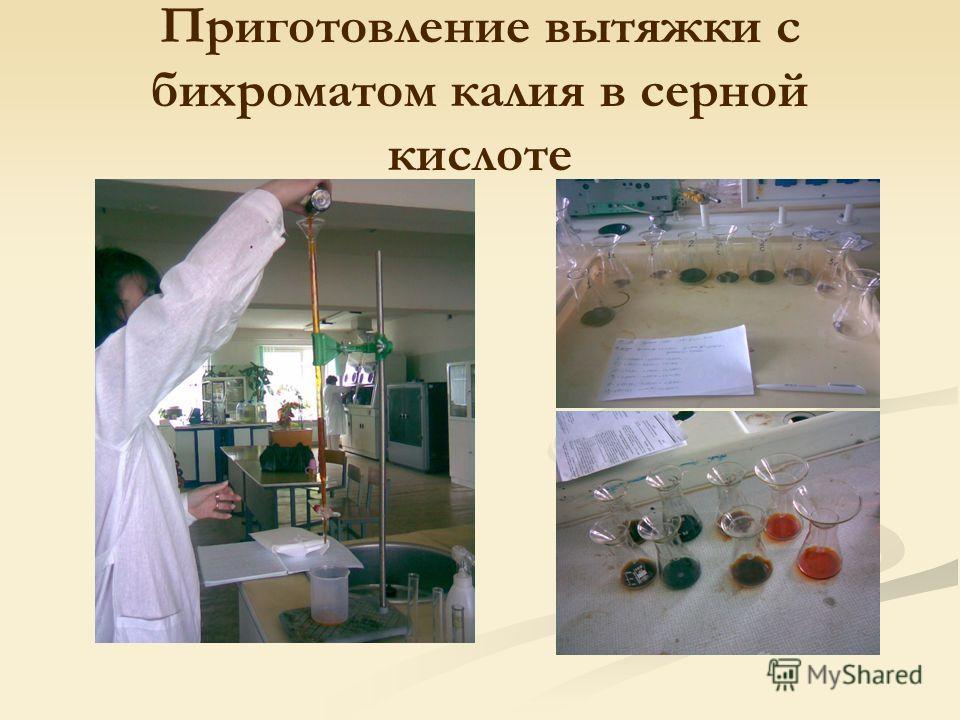Приготовление вытяжки с бихроматом калия в серной кислоте