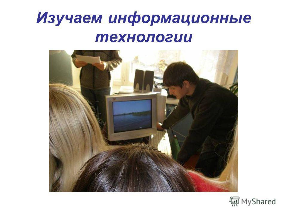 Изучаем информационные технологии