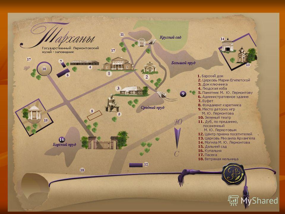 Это карта имения. Это карта имения.