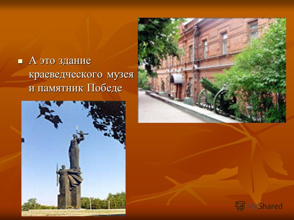 А это здание краеведческого музея и памятник Победе А это здание краеведческого музея и памятник Победе