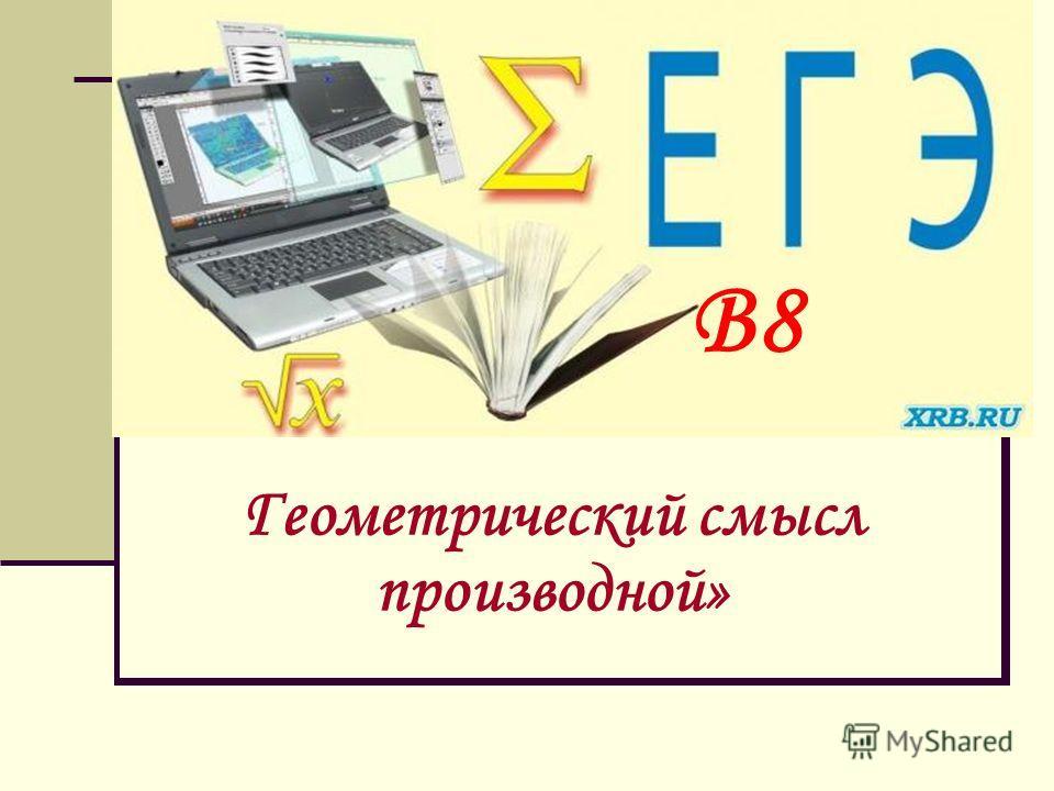 Геометрический смысл производной» B8
