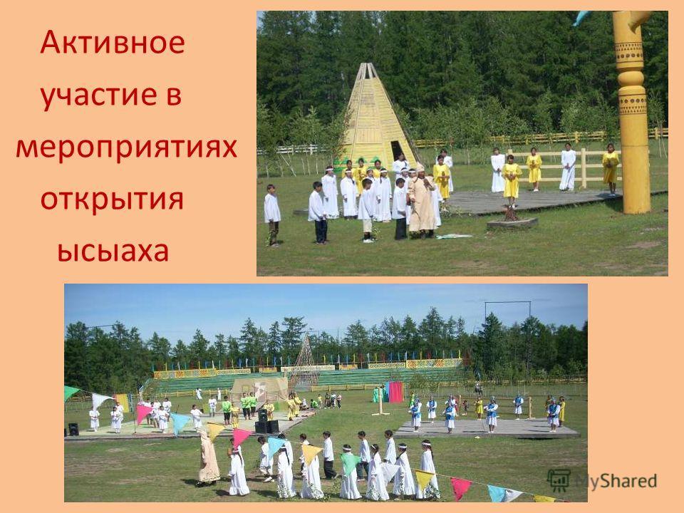 Активное участие в мероприятиях открытия ысыаха