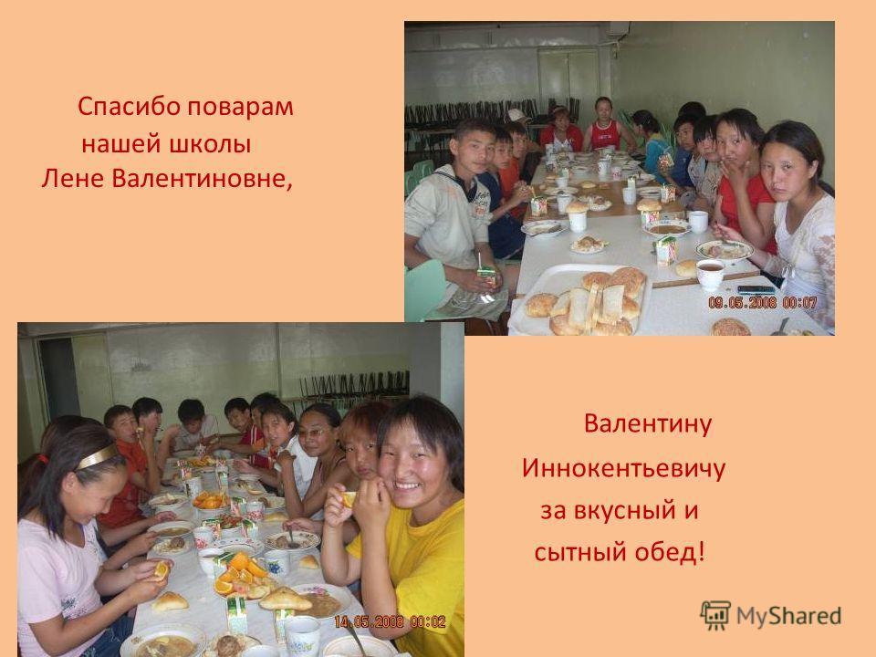Спасибо поварам нашей школы Лене Валентиновне, Валентину Иннокентьевичу за вкусный и сытный обед!