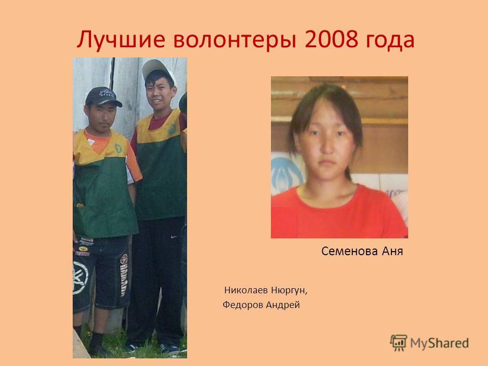 Лучшие волонтеры 2008 года Семенова Аня Николаев Нюргун, Федоров Андрей