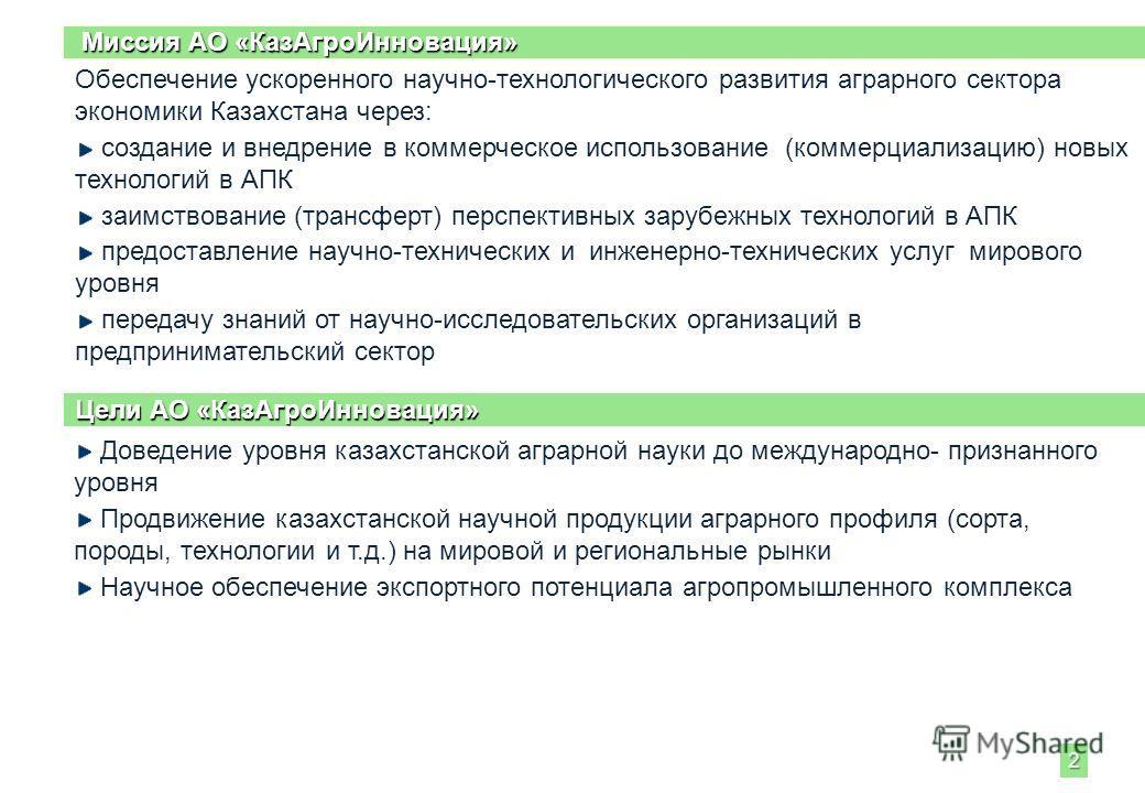 Обеспечение ускоренного научно-технологического развития аграрного сектора экономики Казахстана через: создание и внедрение в коммерческое использование (коммерциализацию) новых технологий в АПК заимствование (трансферт) перспективных зарубежных техн