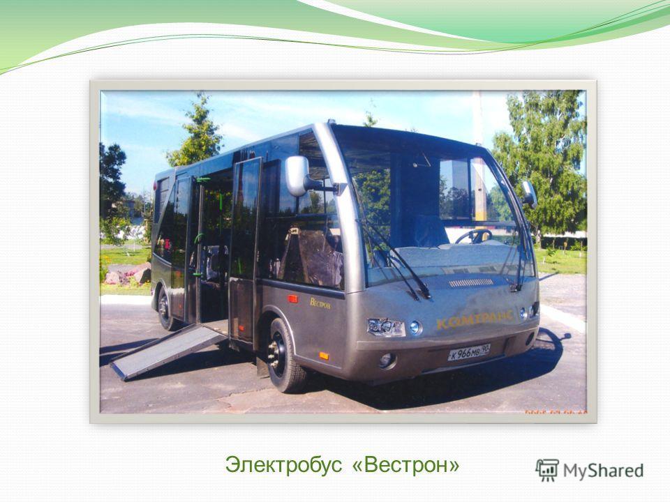 Электробус «Вестрон»