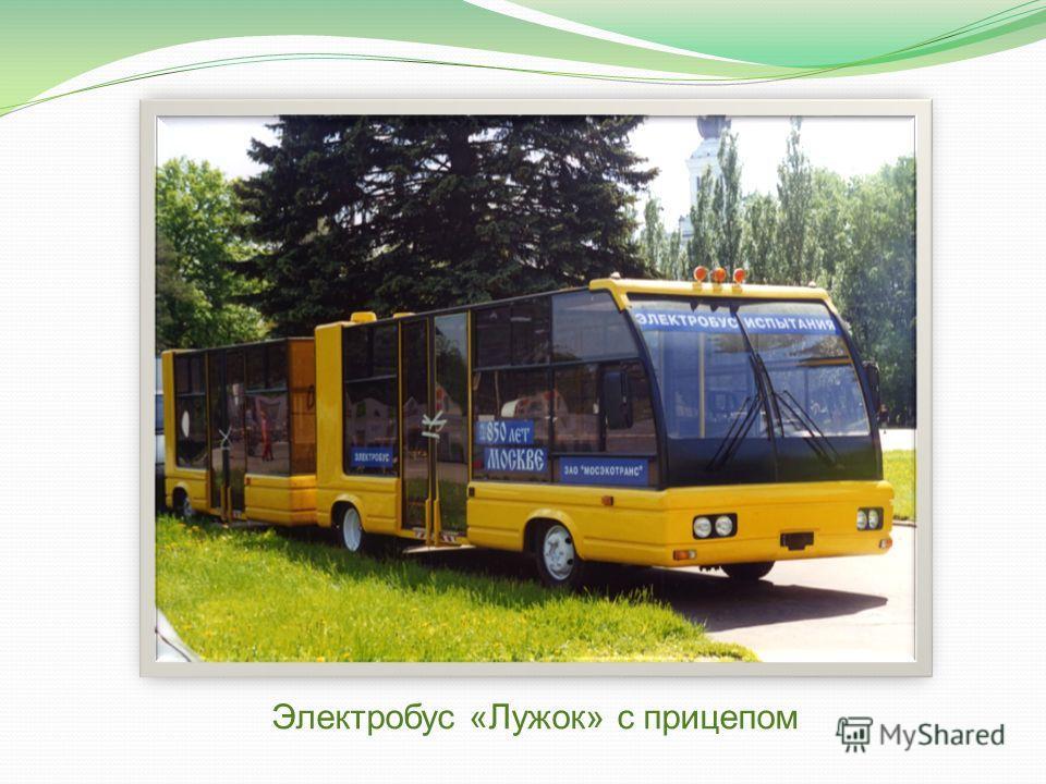 Электробус «Лужок» с прицепом