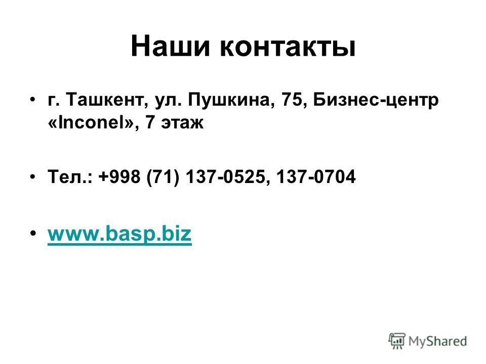 Наши контакты г. Ташкент, ул. Пушкина, 75, Бизнес-центр «Inconel», 7 этаж Тел.: +998 (71) 137-0525, 137-0704 www.basp.biz
