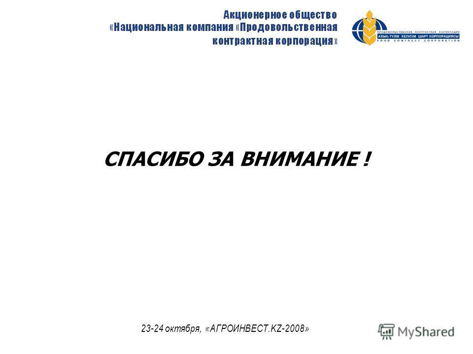 СПАСИБО ЗА ВНИМАНИЕ ! 23-24 октября, «АГРОИНВЕСТ.KZ-2008»