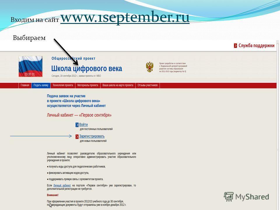 сайт знакомится бесплатно и без регистрация