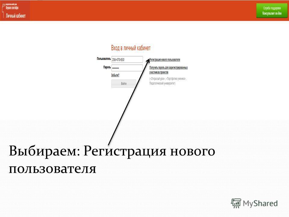 Выбираем: Регистрация нового пользователя