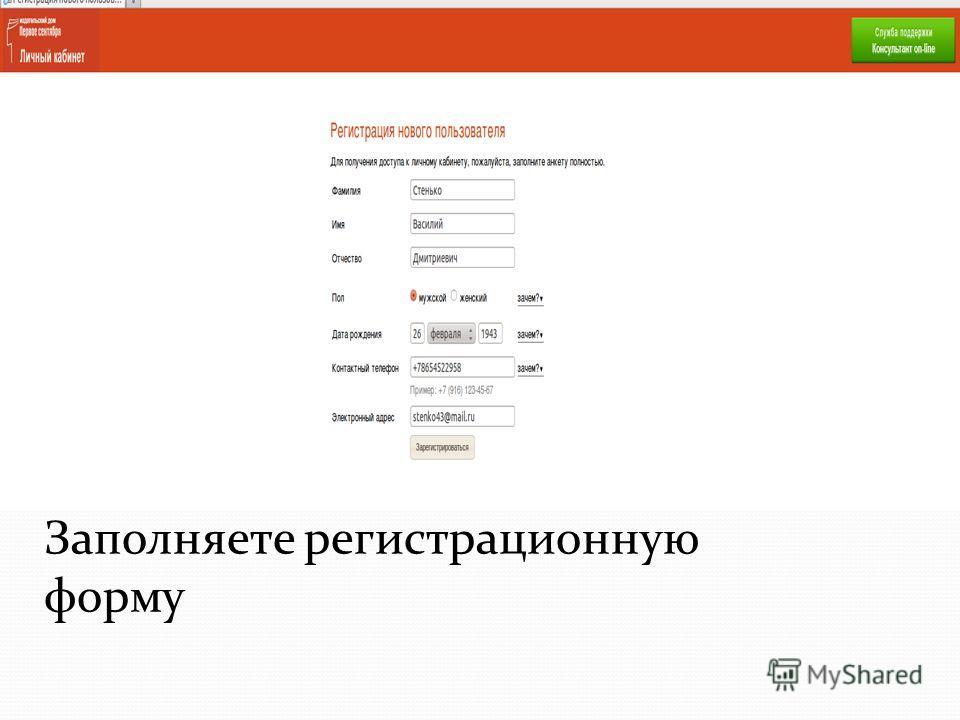 Заполняете регистрационную форму
