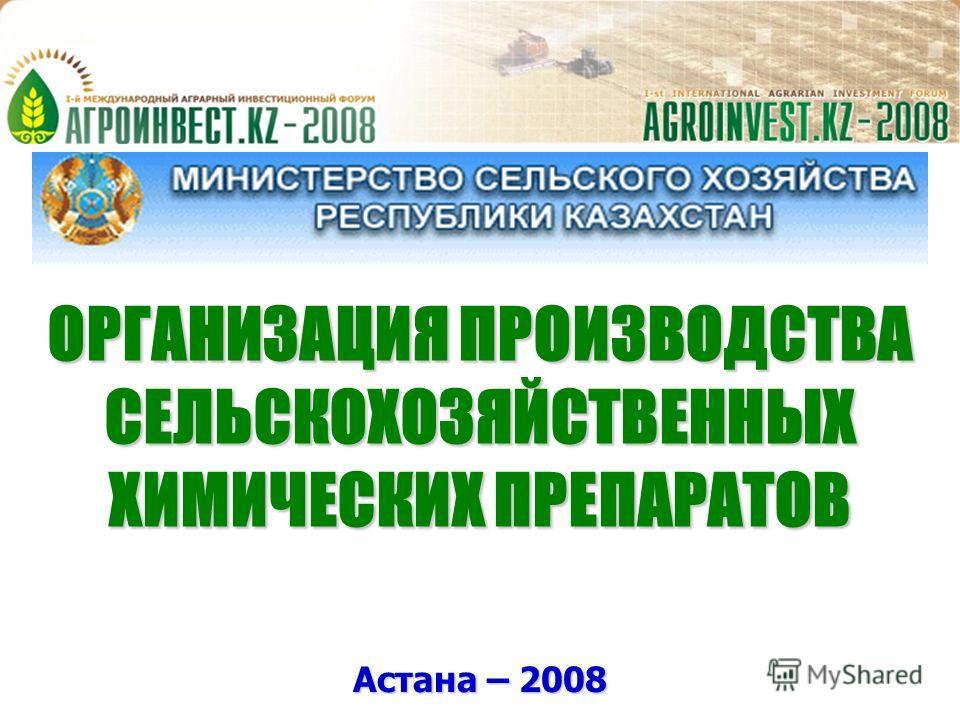 ОРГАНИЗАЦИЯ ПРОИЗВОДСТВА СЕЛЬСКОХОЗЯЙСТВЕННЫХ ХИМИЧЕСКИХ ПРЕПАРАТОВ Астана – 2008