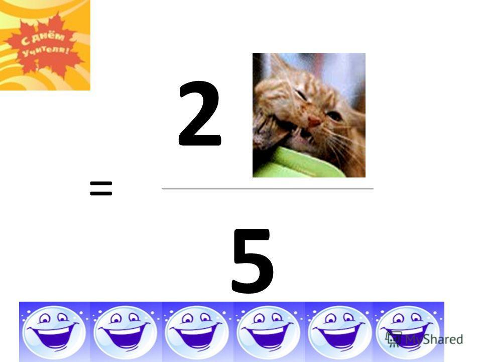 2 5 =