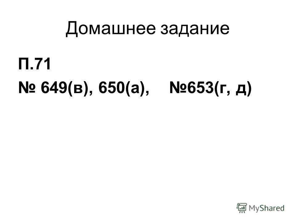 Домашнее задание П.71 649(в), 650(а), 653(г, д)