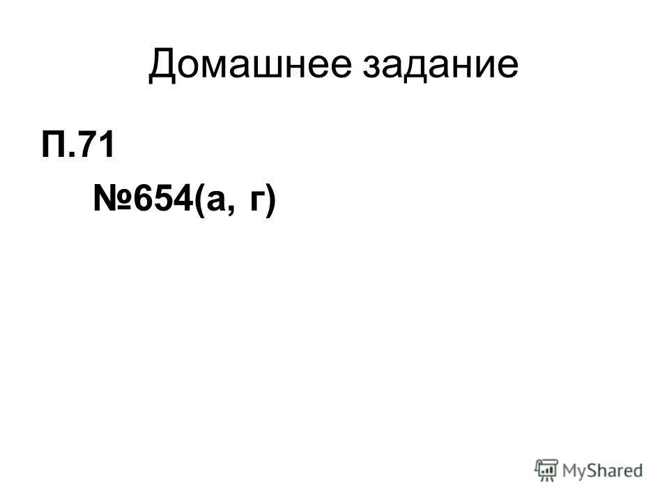 Домашнее задание П.71 654(а, г)