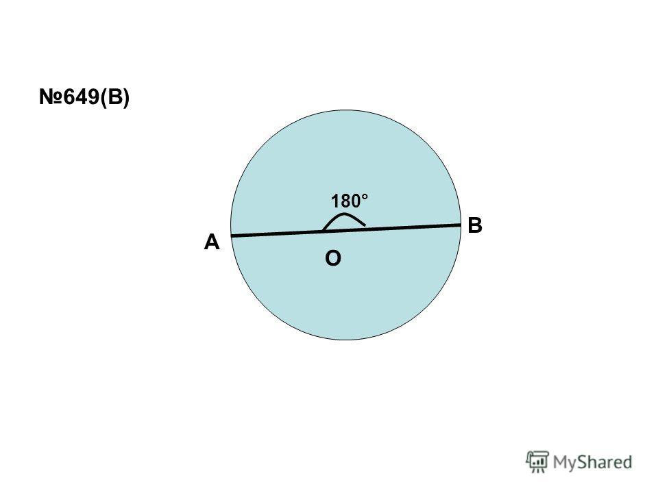 649(В) А В О 180°