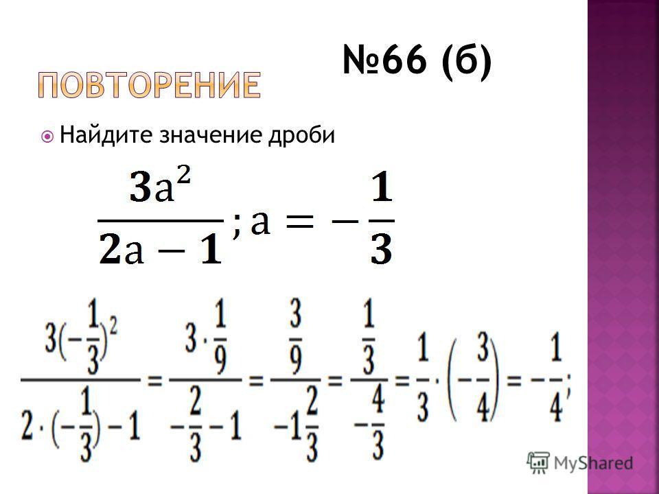 66 (б) Найдите значение дроби