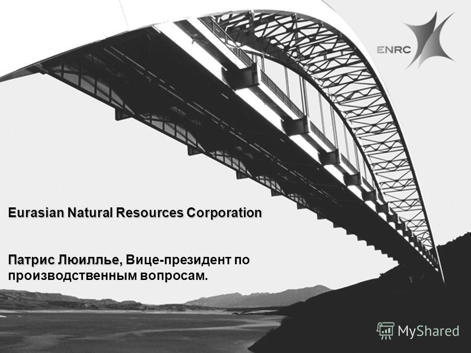 7bld0903_screenshow Eurasian Natural Resources Corporation Патрис Люиллье, Патрис Люиллье, Вице-президент по производственным вопросам.