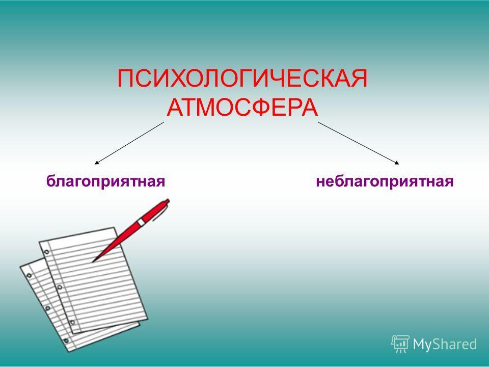 ПСИХОЛОГИЧЕСКАЯ АТМОСФЕРА благоприятнаянеблагоприятная