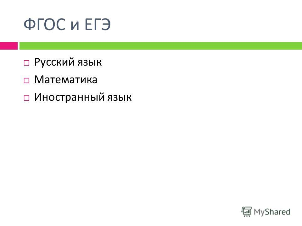 ФГОС и ЕГЭ Русский язык Математика Иностранный язык