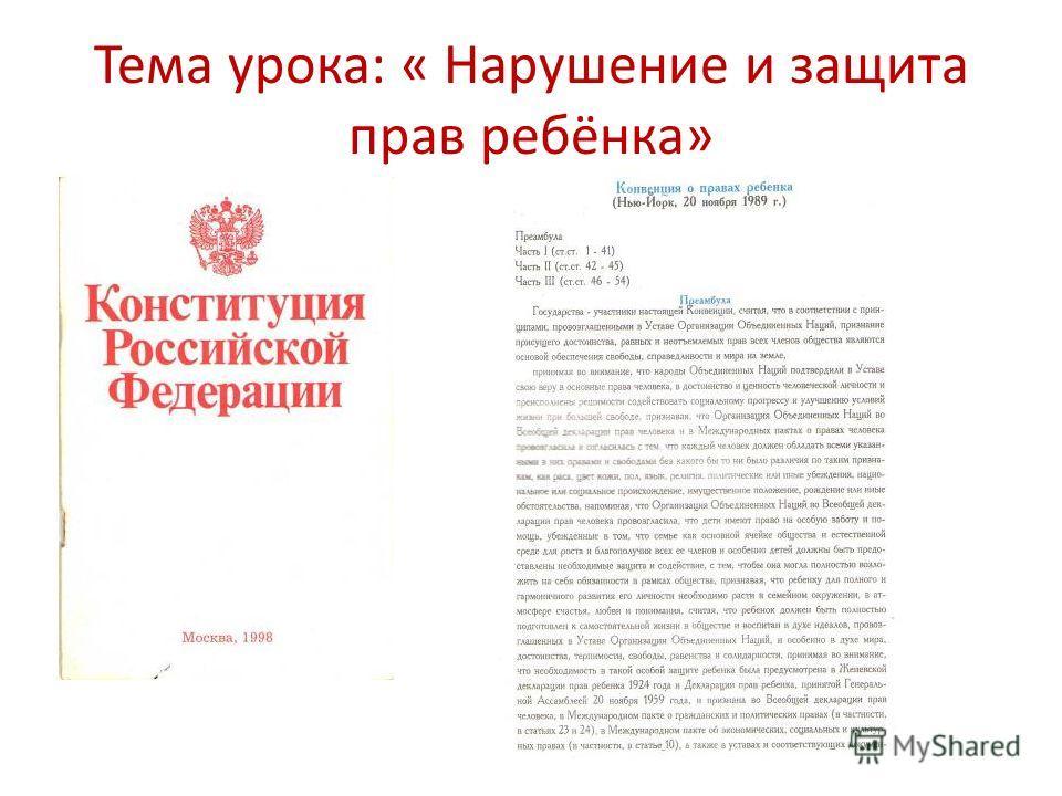 Тема урока: « Нарушение и защита прав ребёнка»