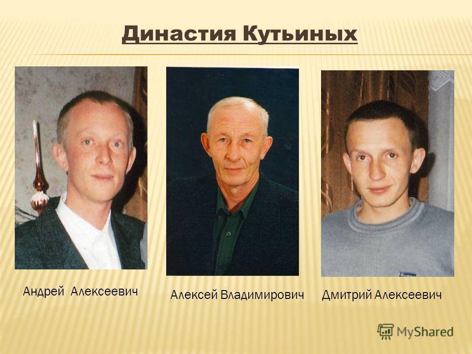 Династия Кутьиных Алексей Владимирович Андрей Алексеевич Дмитрий Алексеевич