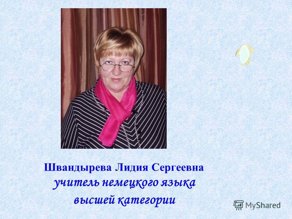 Швандырева Лидия Сергеевна учитель немецкого языка высшей категории