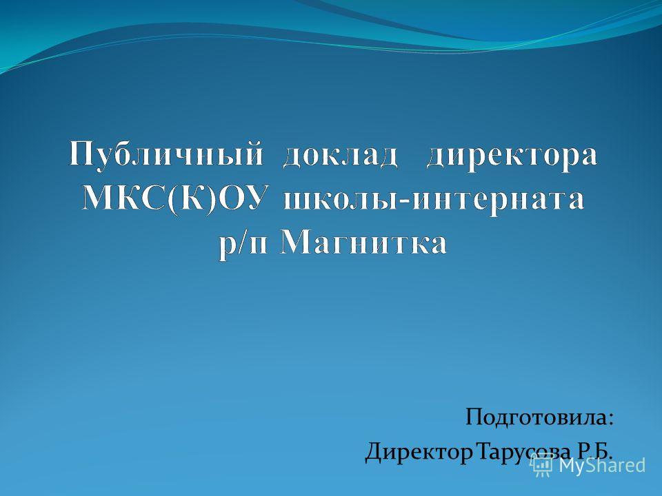 Подготовила: Директор Тарусова Р.Б.