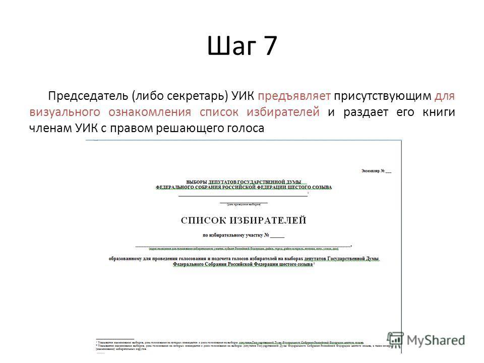 Шаг 7 Председатель (либо секретарь) УИК предъявляет присутствующим для визуального ознакомления список избирателей и раздает его книги членам УИК с правом решающего голоса