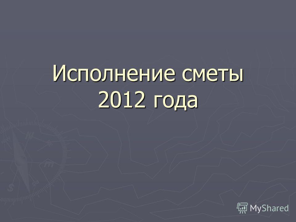 Исполнение сметы 2012 года