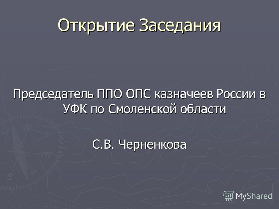 Открытие Заседания Председатель ППО ОПС казначеев России в УФК по Смоленской области С.В. Черненкова